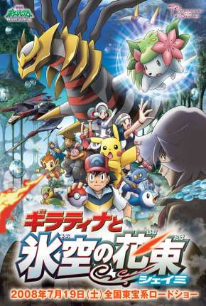 Poster Pokémon, O Filme 11 - Girantina e o Cavaleiro do Céu Download via Torrent